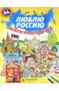 Обложка Люблю Россию  А4 (Набор раскраска + карандаши)