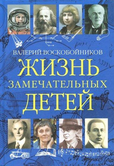 Жизнь замечательных детей. Книга третья, Воскобойников Валерий Михайлович