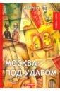 Москва под ударом: роман, Белый Андрей