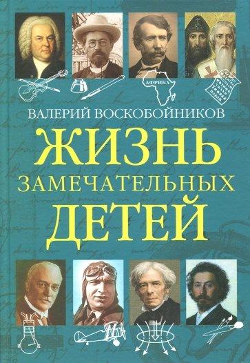 Жизнь замечательных детей. Книга пятая, Воскобойников Валерий Михайлович