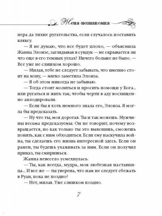 Остен Эмилия Жена-незнакомка