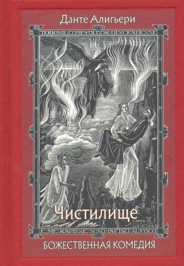 Божественная Комедия. В трех книгах ч.2 Чистилище, Алигьери Данте