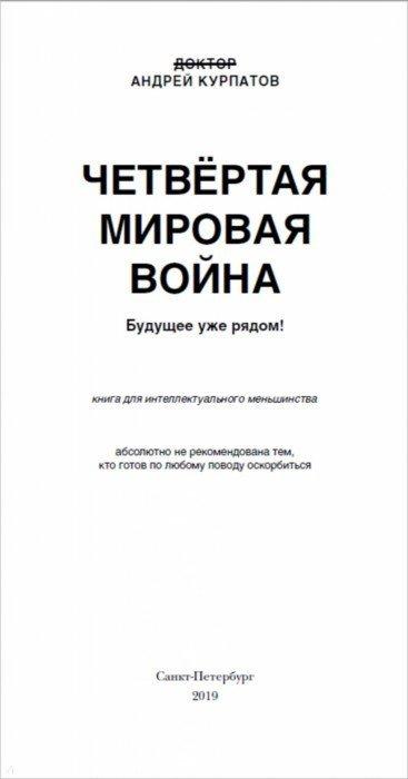 Иллюстрация 1 из 15 для Четвертая мировая война. Будущее уже рядом - Андрей Курпатов | Лабиринт - книги. Источник: Лабиринт