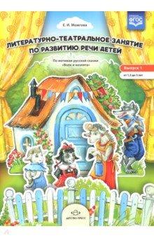 Купить Литературно-театральное занятие. Выпуск 1. От 1, 5 до 3 лет, Детство-Пресс, Развивающие и активные игры для детей