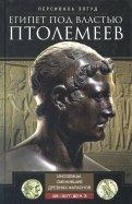 Египет под властью Птолемеев. 325-30гг. до н.э.
