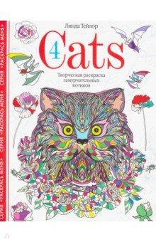 Cats4. Творческая раскраска замурчательных котиков