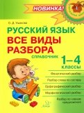 Русский язык. 1-4 классы. Все виды разбора. Справочник