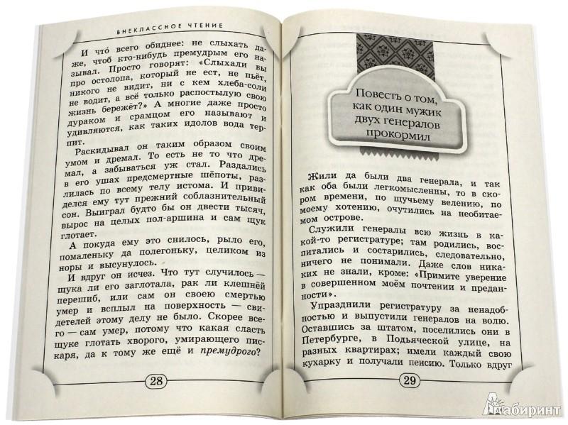 Иллюстрация 1 из 4 для Сказки - Михаил Салтыков-Щедрин | Лабиринт - книги. Источник: Лабиринт