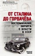 От Сталина до Горбачева. Воспоминания хирурга о власти в СССР