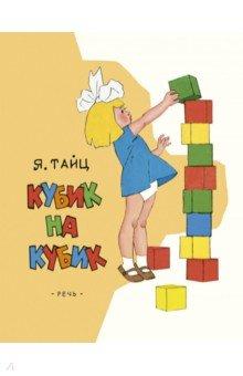 Купить Кубик на кубик, Речь, Повести и рассказы о детях