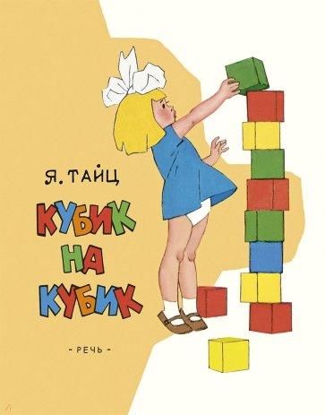 Кубик на кубик, Тайц Яков Моисеевич