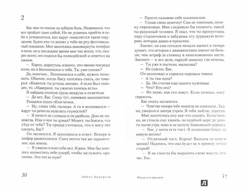 Иллюстрация 1 из 4 для Пикассо в придачу - Анита Андерсон | Лабиринт - книги. Источник: Лабиринт