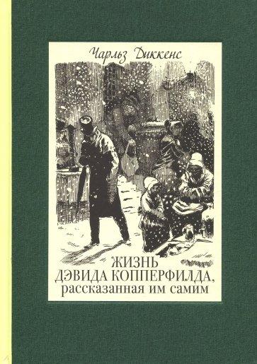 Жизнь Дэвида Копперфильда. В двух томах ч.2, Диккенс Чарльз