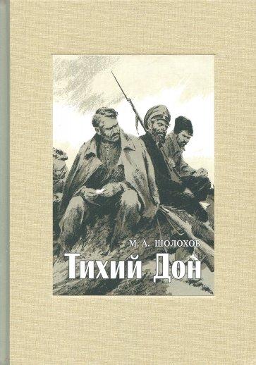 Тихий Дон. В 4-х томах. ч.3, Шолохов Михаил Александрович