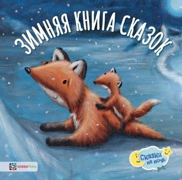 Зимняя книга сказок, Эллиотт Р., Роуз Э., Паттерсон Э., Андерсен Х.