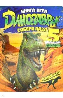 """Книга-игра """"Динозавры"""""""