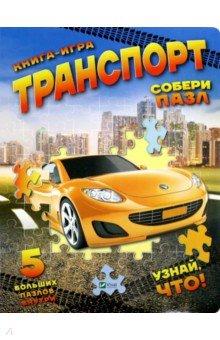 """Книга-игра """"Транспорт"""""""