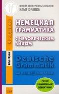 Немецкая грамматика с человеческим лицом