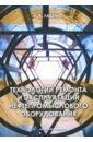 Технологии ремонта и эксплуатации нефтепромыслового оборудования. Учебное пособие, Ладенко Александра Александровна