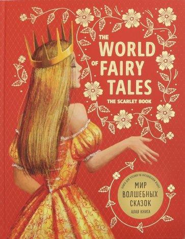 Мир волшебных сказок. Алая книга (английский язык), Andersen Hans Christian, Perrault Charles, The Brothers Grimm