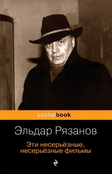 Эти несерьёзные, несерьёзные фильмы, Рязанов Эльдар Александрович