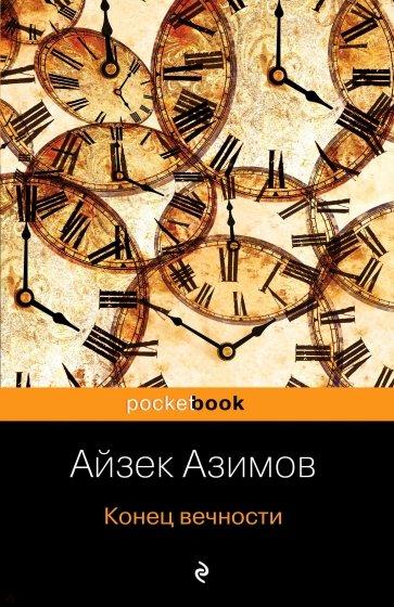 Конец вечности, Азимов Айзек