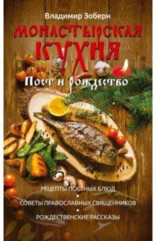 Монастырская кухня. Пост и Рождество. Рецепты
