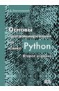 Обложка Основы программирования на языке Python
