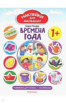 Времена года 1+. Развивающая книжка с наклейками