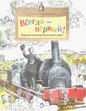 Всегда - первый! Первый министр железных дорог, Улыбышева Марина Алексеевна