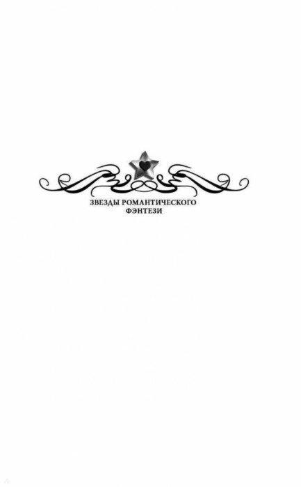 Иллюстрация 1 из 22 для У любви пушистый хвост, или В погоне за счастьем - Ольга Гусейнова | Лабиринт - книги. Источник: Лабиринт