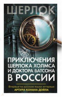 Приключения Шерлока Холмса и доктора Ватсона в России