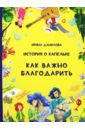 История о Капельке. Как важно благодарить, Данилова Ирина Семеновна
