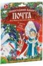 Набор Почта Деда Мороза, Снегов. и Медведя ВВ3021,
