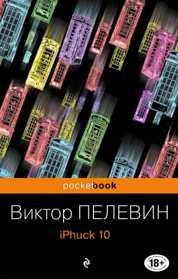 iPhuck 10, Пелевин Виктор Олегович
