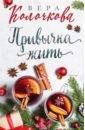 Привычка жить, Колочкова Вера Александровна