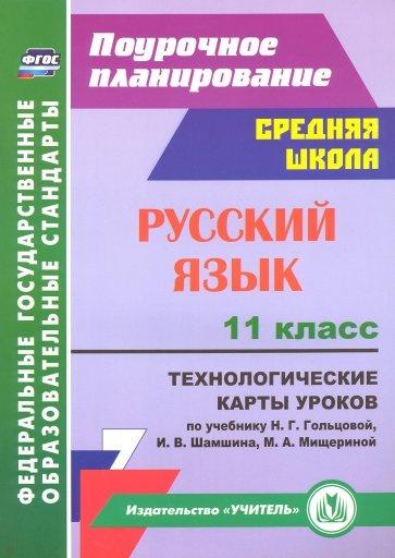 Русск.язык 11кл Технолог.карты ур. Н. Г. Гольцовой, Тулупова С.