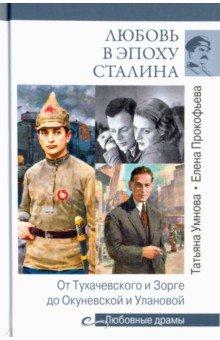 Любовь в эпоху Сталина