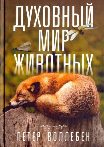 Духовный мир животных, Воллебен Петер