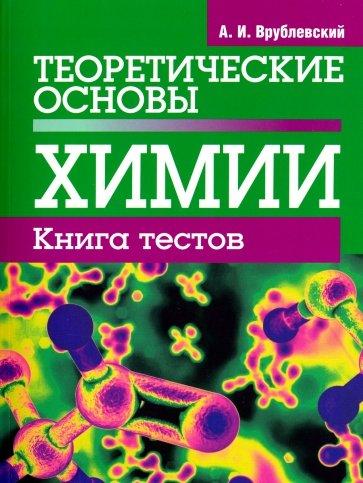 Теоретические основы химии. Книга тестов, Врублевский Александр Иванович