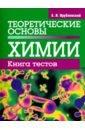 Обложка Теоретические основы химии. Книга тестов