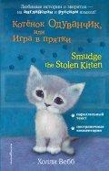 Котёнок Одуванчик, или Игра в прятки