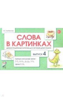 Слова в картинках. Демонстрационные карточки для обучения детей грамоте. Выпуск 4