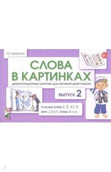Слова в картинках. Демонстрационные карточки для обучения детей грамоте. Выпуск 2