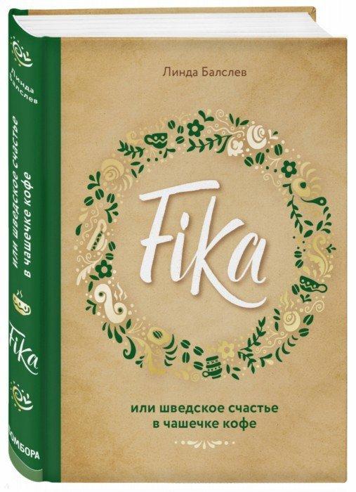 Иллюстрация 1 из 17 для Fika, или шведское счастье в чашечке кофе - Линда Балслев | Лабиринт - книги. Источник: Лабиринт