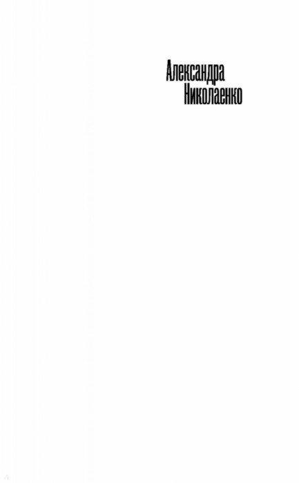Иллюстрация 1 из 15 для Небесный почтальон Федя Булкин - Александра Николаенко | Лабиринт - книги. Источник: Лабиринт