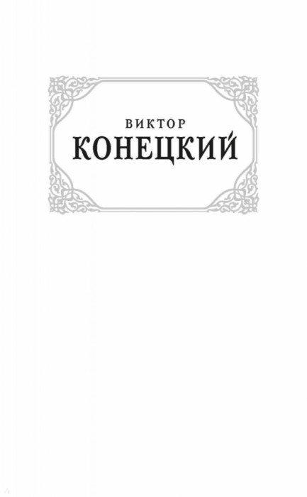 Иллюстрация 1 из 15 для Морские рассказы - Виктор Конецкий   Лабиринт - книги. Источник: Лабиринт