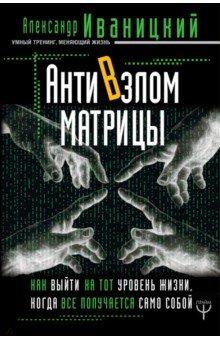 книга читать мы из матрицы