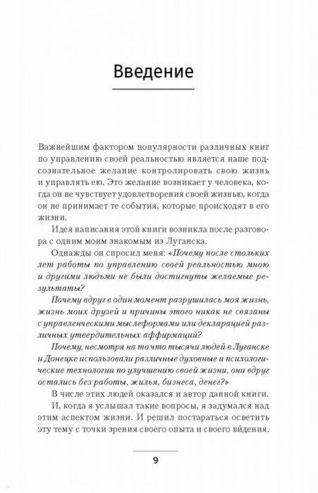 Иллюстрация 9 из 19 для АнтиВзлом Матрицы. Как выйти на тот уровень жизни, когда все получается само собой - Александр Иваницкий | Лабиринт - книги. Источник: Лабиринт