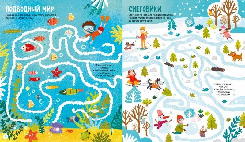 Иллюстрация 1 из 18 для 25 ходилок, бродилок и лабиринтов для малышей - Инна Аникеева | Лабиринт - книги. Источник: Лабиринт